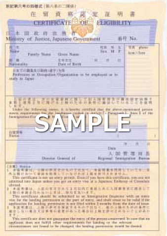 Certificate of eligibilitysendai immigration lawyer when inviting foreigners to japan it is necessary to obtain a certificate of eligibility and send it to the subject abroad except for temporary visitors yadclub Choice Image